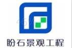上海盼石工程有限公司
