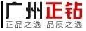 广州正钻电子科技有限公司