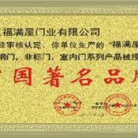 福满屋门业中国著名品牌