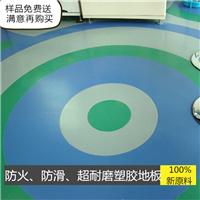 化妆品厂抗菌PVC塑胶地板专业施工