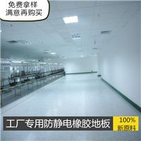 工厂专用耐磨防滑橡胶地板  地胶板厂家