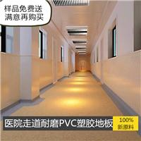 深圳、东莞医院抗菌PVC胶地板专业施工
