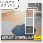深圳优质PVC胶地板批发 医院工程首选胶地板