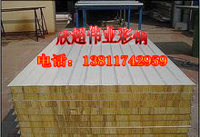 供应优质岩棉夹芯板 欣超伟业岩棉夹芯板