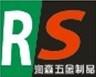 重庆市润森五金制品有限公司