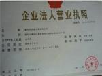 襄阳民禹石英有限公司