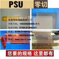 供应抗水解PSU板|进口PSU棒