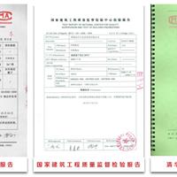证书和检测报告