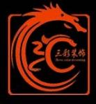 广州三彩装修工程有限公司