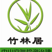 中山市石岐区竹林居环保清洁服务部