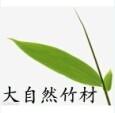 广州大自然竹材有限公司