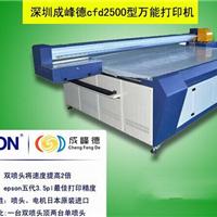 供应万能平板打印机厂家首选成峰德