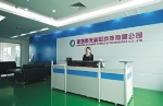 深圳紫光积阳科技有限公司