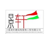 上海景轩膜结构工程有限公司