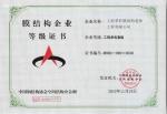 膜结构企业等级证书