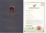 喷胶淋沙自动生产线专利证书