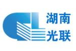 湖南光联光电科技有限公司