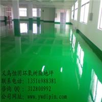 浙江恒固地坪工程有限公司