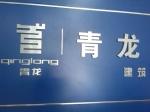 深圳市青龙建材有限公司