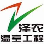 寿光市泽农温室工程有限公司