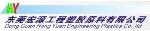 东莞宏源工程塑胶原料有限公司