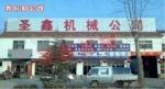 曲阜圣鑫机械有限公司