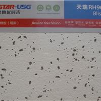 供应星牌优时吉矿棉板,天瑞14厚RH90吸音板