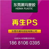 供应PS大白料|白料|中白东莞黑玛品质保障