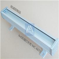 【品牌集采】MC-6672最新款LED洗墙灯外壳