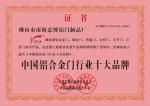 中国铝合金门行业十大品牌