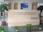 中霖中科环境科技(安徽)有限公司