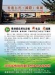 香港爱自然(国际)集团有限公司