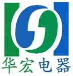 宜兴市华宏电器制造有限公司