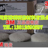 供应3M85099羊毛球