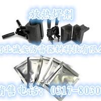 供应放热焊接焊粉/放热焊剂/热熔焊剂
