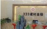 云南万盛实业集团