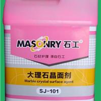 供应大理石纳米晶面剂 大理石晶面处理液