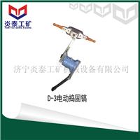 供应出厂最低价格优质的D―3型电动捣固镐