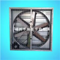 供应1060负压排风机厂房通风降温设备风扇