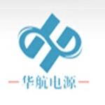 深圳华航电源科技有限公司