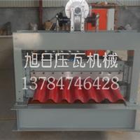 供应780大圆弧压瓦机