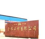 山东鑫林石材有限公司