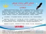 胡杨王光电科技有限公司