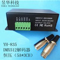 供应DMX512解码器 3路5A恒压RGB控制器