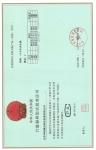 IC卡冷水计量器具型式批准证书