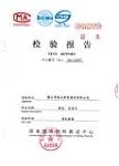 B1级阻燃防火证书