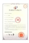 外观设计专利证明书