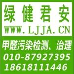 北京绿健君安环保科技发展有限公司