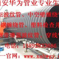 供应西安PE钢带增强螺旋波纹管