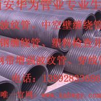 供应西安中空壁缠绕管